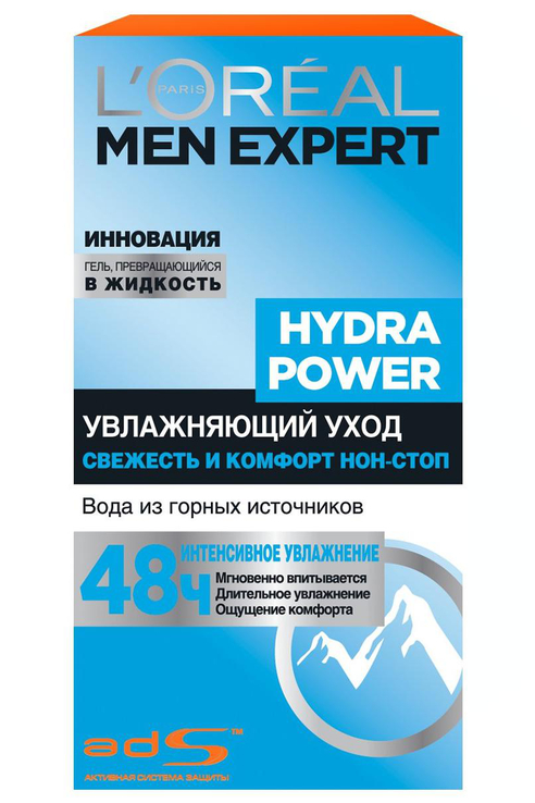 Крем для лица Men Expert Hydra Power Увлажнение